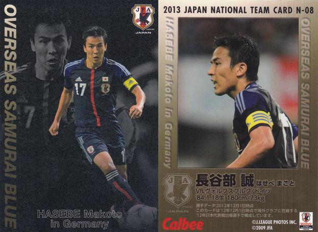 日本代表チップス2013N-08長谷部誠(ヴォルフスブルク)