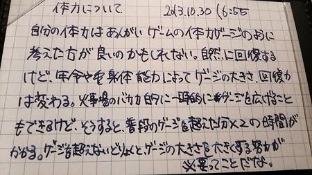IMG_20131030_165625.jpg