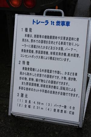 1t 炊事車説明板 IMG_6972