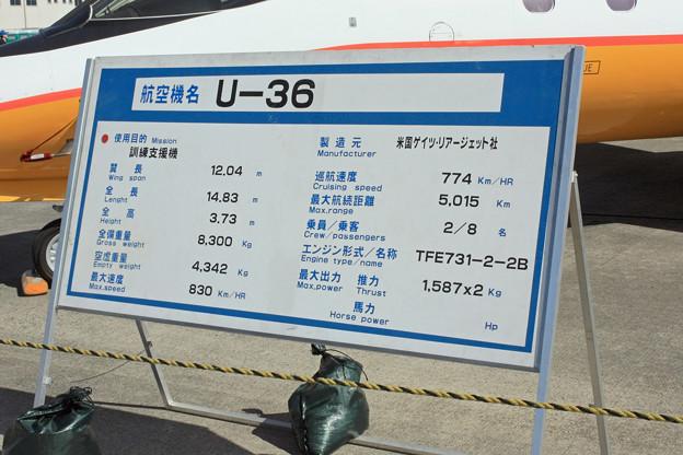 U-36 訓練支援機 説明板 IMG_9462_2