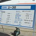 Photos: U-36 訓練支援機 説明板 IMG_9462_2