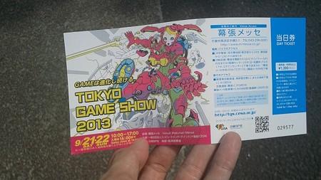TGS2013チケット