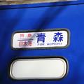 Photos: _MG_0049 24系寝台車