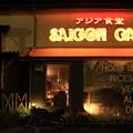 Photos: サイゴンカフェ