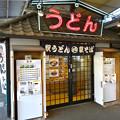 ひろしま駅弁 2売店 在来線1番ホーム 広島市南区松原町 JR広島駅
