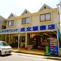 こうの子供クリニック 成文堂書店 広島市南区東本浦町