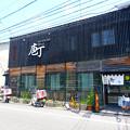 寿司 創作和食 庖丁 広島市南区東本浦町