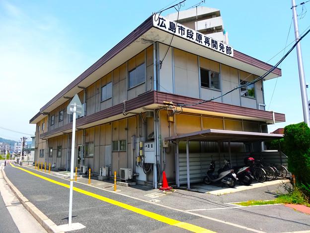 広島市都市整備局 段原再開発部 広島市南区霞