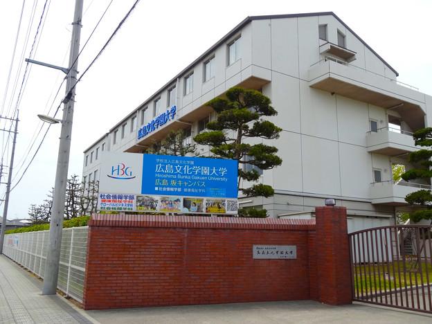 広島文化学園大学 坂キャンパス ...