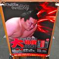 Photos: 平成25年 秋巡業 大相撲広島場所 2013年10月26日 広島市東区スポーツセンター