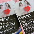 Mebius メビウス アコースティックライブ2013 クリスマスパーリーナイト 2013年12月17日 LIVE JUKE ライブジューク 広島市中区中町 クリスタルプラザ19F