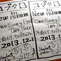 コブクロ ストリートライブ 手書きチラシ サイン 新譜 One Song From Two Hearts 2013年10月18日 アリスガーデン 広島市中区新天地