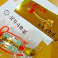 Photos: 比治山神社 おまもり 御守 Hijiyama Shrine Japanese amulet 広島市南区比治山町