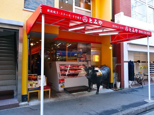 鉄板焼き ステーキ すき焼き 精肉加工 とみや 広島市中区袋町
