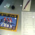 セーラー万年筆 展示 THE SAILOR PEN 広島県立産業会館 西展示館 広島市南区比治山本町