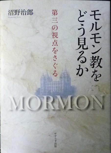 Photos: 「モルモン教をどう見るか」出版される