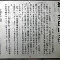 茶臼山古墳 (4)