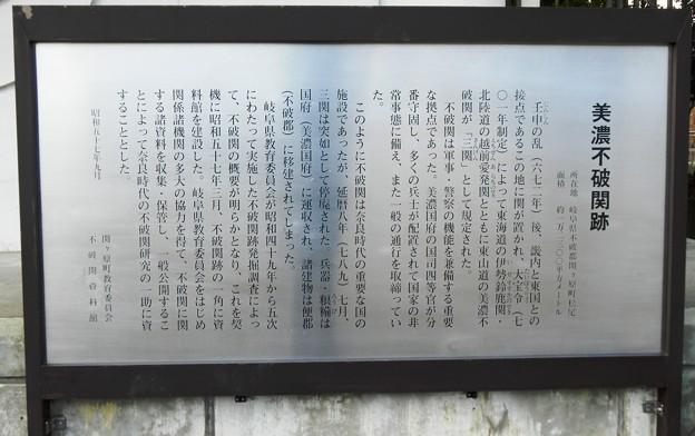 006不破関資料館