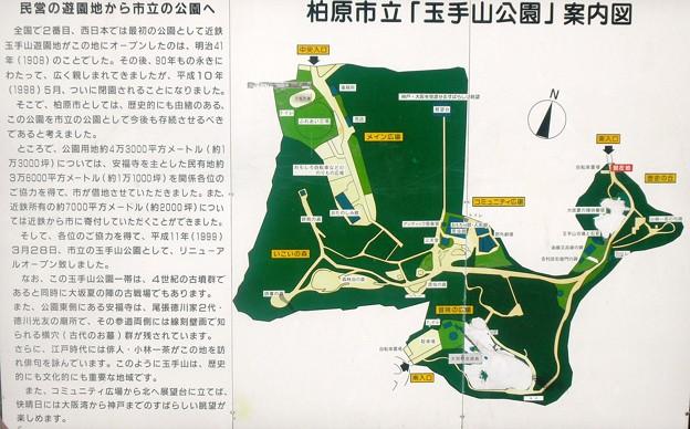 17玉手山公園案内図