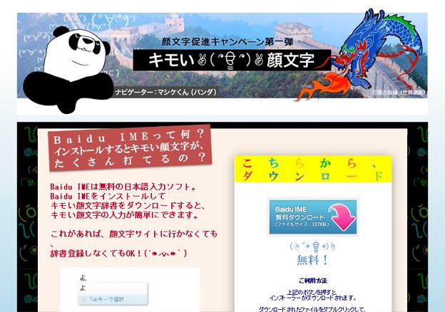 キモい顔文字(Baidu IME)