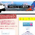 Photos: キモい顔文字(Baidu IME)