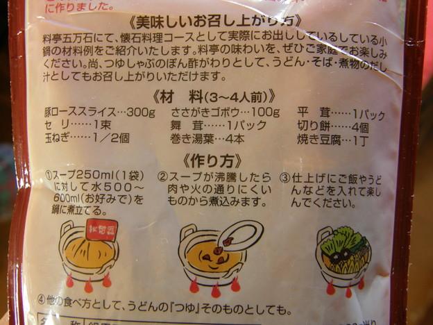 廣貫堂 やくぜん芳醇鍋スープ レシピ