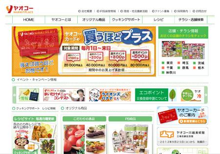 スーパーマーケット ヤオコー