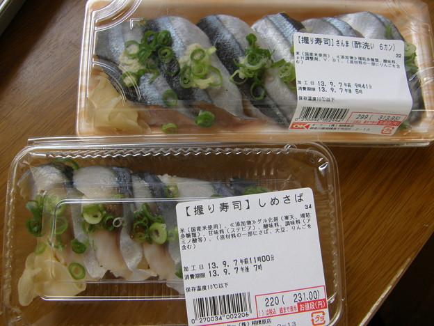 青魚の握り寿司 2種 @オーケーストア