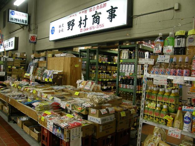 野村商事 @川崎市中央卸売市場 北部市場