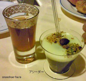 お茶とassida