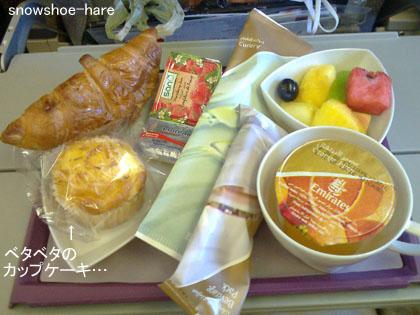 ドバイ→チュニス・最初の機内食