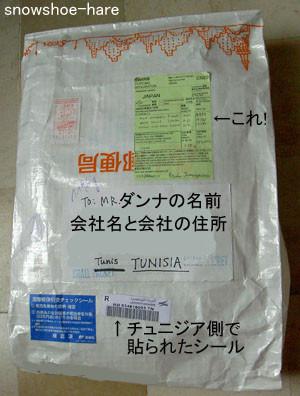 小形包装物の一例
