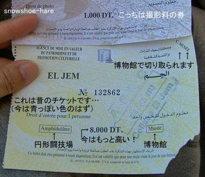 エル・ジェムの入場チケット
