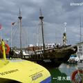 写真: 変な海賊船