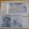 10ディナール札(旧型2)