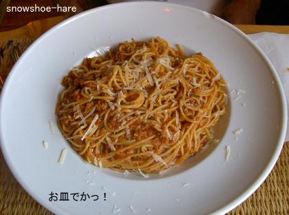 スパゲディボロネーズ