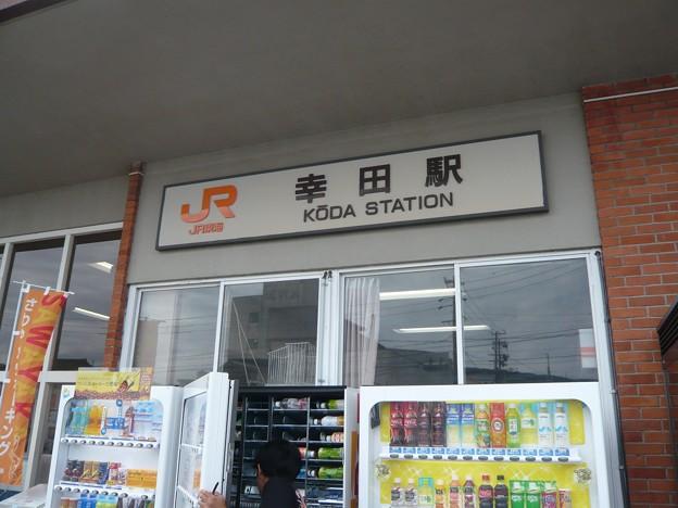 P1310177幸田駅
