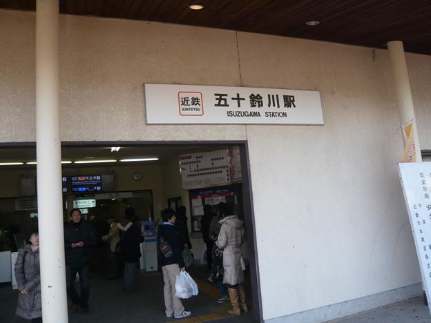 Photos: P1320640五十鈴川駅