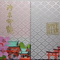 写真: 根津神社の御朱印帳