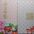 Photos: 根津神社の御朱印帳