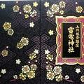 写真: 雷電神社の御朱印帳