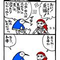 写真: (漫画)トキの神トト