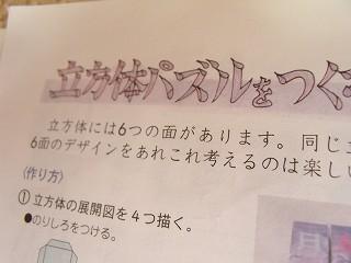 子供宿題 (2)