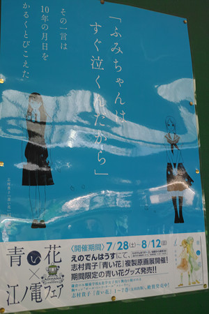 01_江ノ電青い花ポスター_鎌倉
