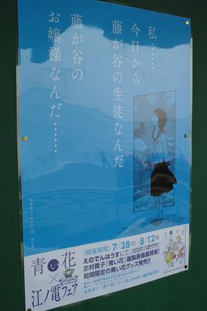 08_江ノ電青い花ポスター_鎌倉高校前