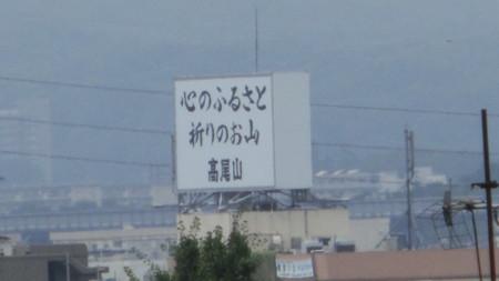 八王子の景色5