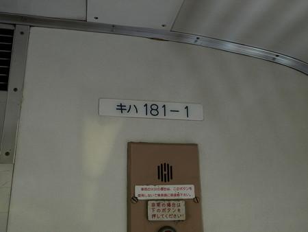 佐久間レールパーク47