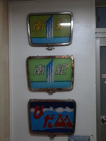 佐久間レールパーク60