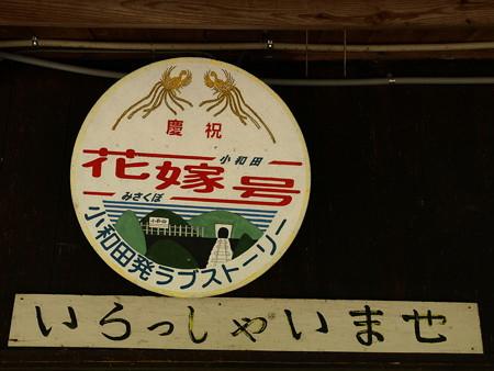 小和田駅31