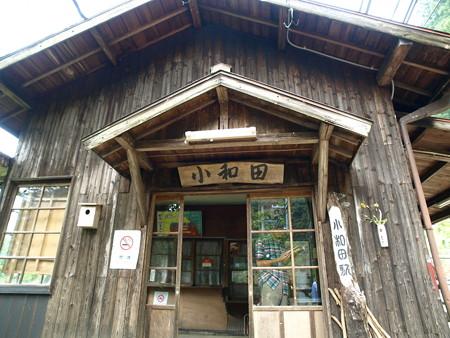 小和田駅37